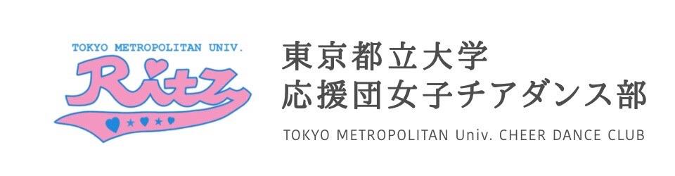 東京都立大学応援団女子チアダンス部RITZ